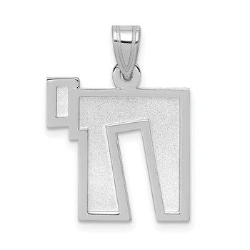14k White Gold Solid Satin Chai Charm